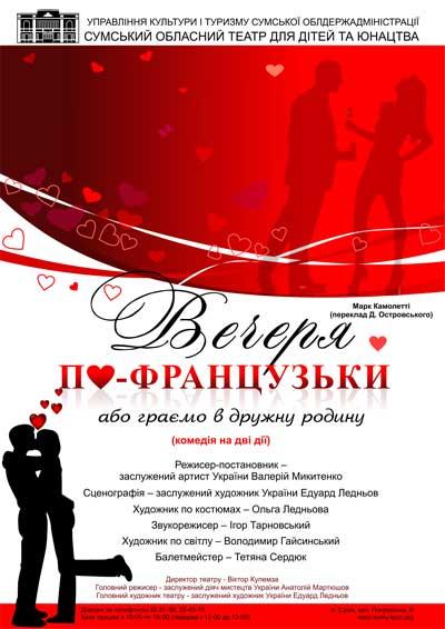 http://doska.sumy.ua/images/eventlist/events/ujin_1364375160.jpg